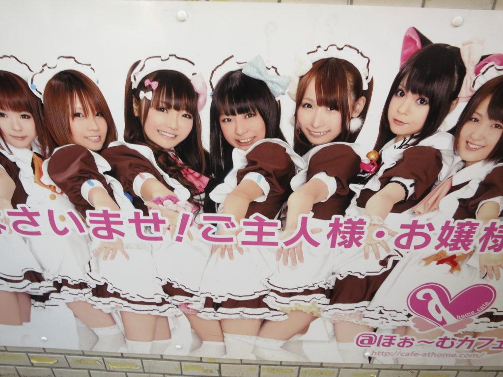 akihabara-12-maid-cafe-ad